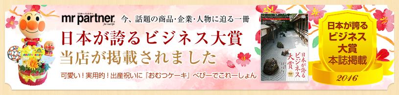 「日本が誇るビジネス大賞」に当店が掲載されました!