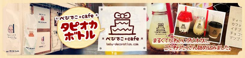 「べびでこ+cafe」こだわりのドリンク・タピオカボトル
