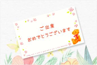 出産祝いのメッセージカード