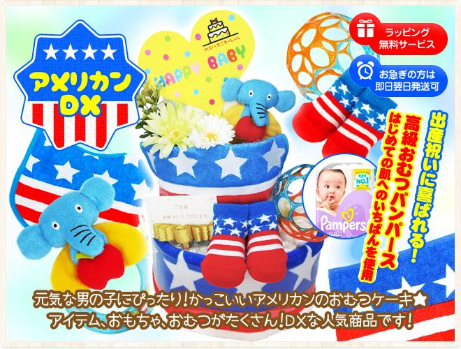 おむつケーキ「アメリカンDX」