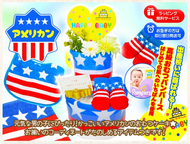 おむつケーキ「アメリカン」