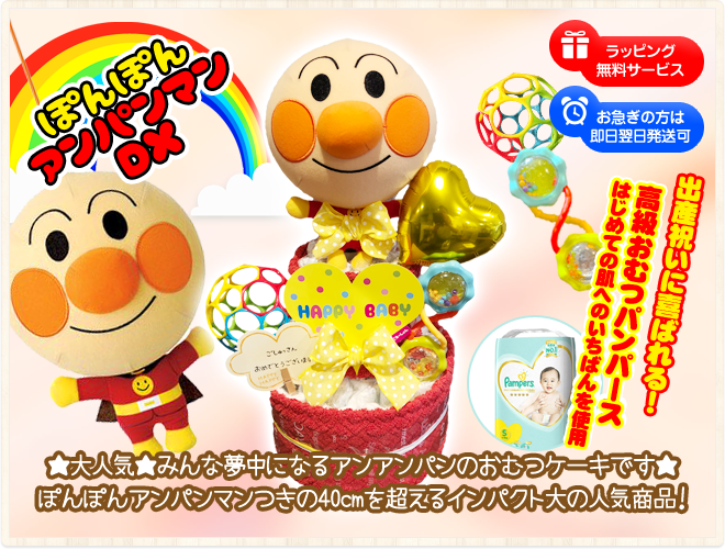 おむつケーキ「ぽんぽんアンパンマンDX」