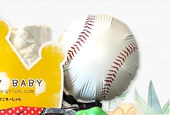 野球ボールバルーン