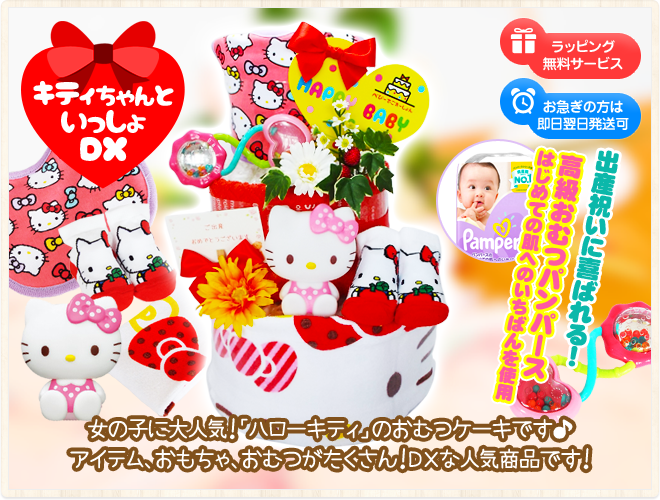 おむつケーキ「キティちゃんといっしょDX」