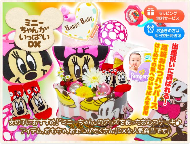 おむつケーキ「ミニーちゃんがいっぱいDX」
