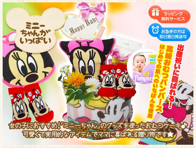 おむつケーキ「ミニーちゃんがいっぱい」