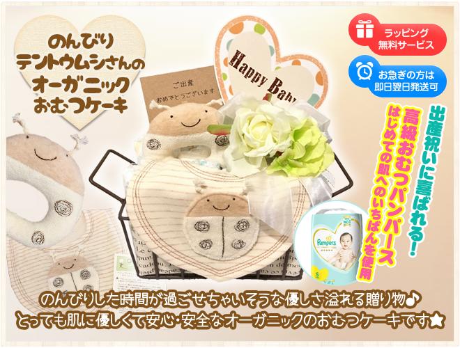 のんびりテントウムシさんのオーガニックおむつケーキ