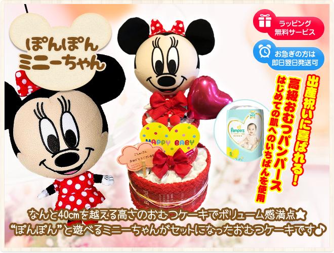 おむつケーキ「ぽんぽんミニーちゃん」