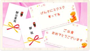 のし無料&選べるメッセージカード