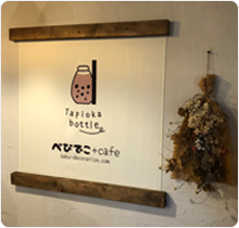 タピオカボトル」店内べびでこ+cafeにて販売中!
